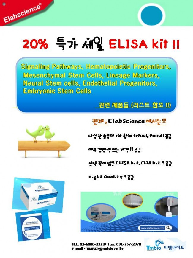New ELabscience ELISA kit �뻾�궗 �떚�뿞 (�쑀�?).jpg