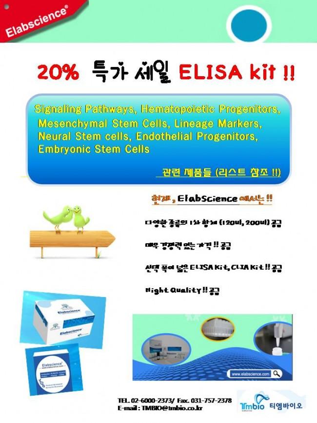 New ELabscience ELISA kit �뻾�궗 �떚�뿞 (�쑀�?).jpg