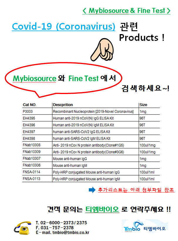 Covid 19관련 product.png