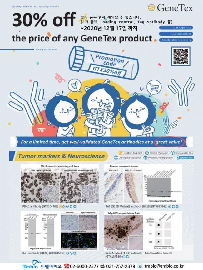 Genetex 30% 전품목 할인행사 ~2020.12.17.jpg